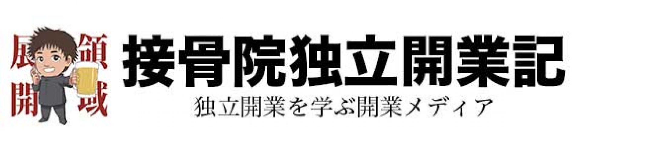 接骨院開業奮闘記
